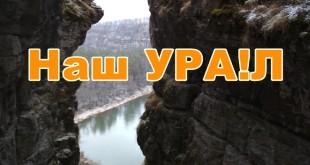00-Ural-head