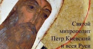 Митрополит киевский Петр