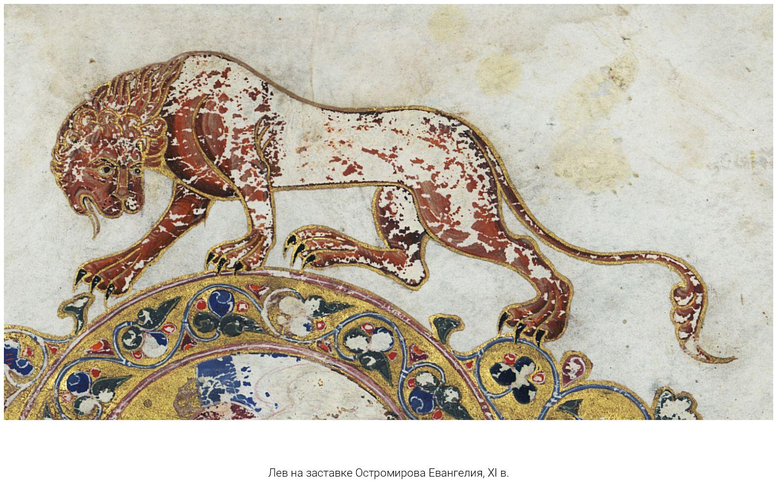 символика льва