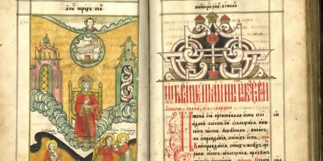 Апокалипсис, рукопись, музей им. Андрея Рублева
