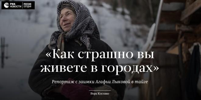 С.Усик. Агафья Лыкова. На снегу, таежный тупик, староверы в тайге, сибирь, старообрядцы