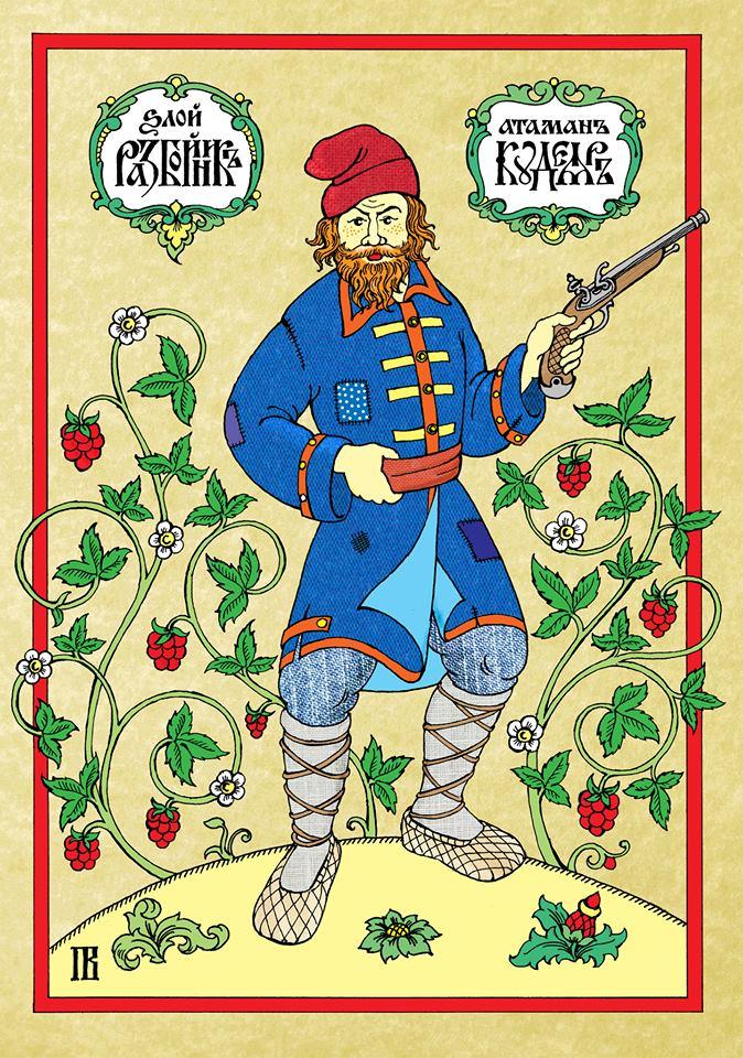 Старообрядческий лубок, автор Павел Варунин https://www.facebook.com/pavel.varunin