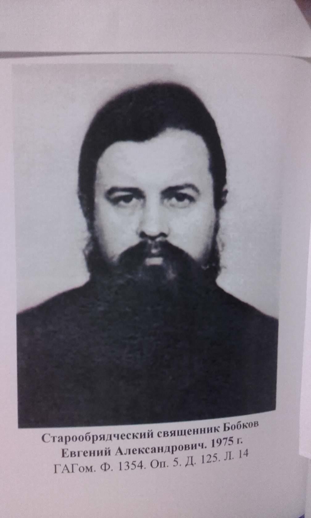 Священник Гомельской Ильинской церкви Бобков Евгений Александрович,, 1975г
