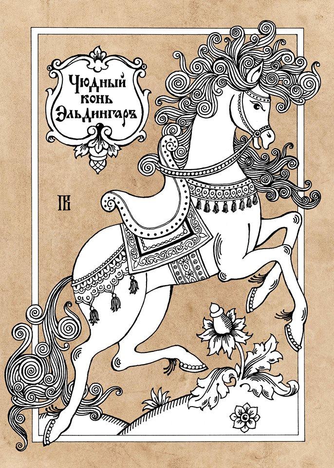 Богатырский конь Эльдингар.  Старообрядческий лубок, автор Павел Варунин https://www.facebook.com/pavel.varunin