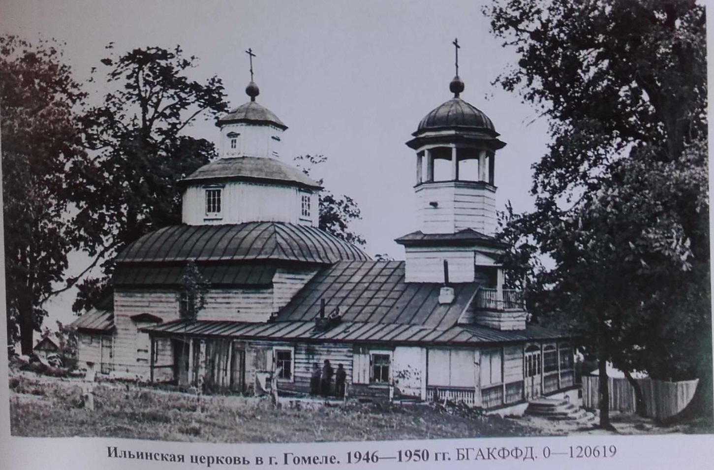 Ильинская старообрядческая церковь в Гомеле 1946 - 1950 гг.