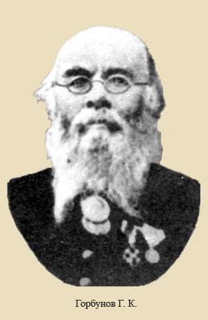 Старообрядческий купец федосеевского согласия Григорий Климентьевич Горбунов