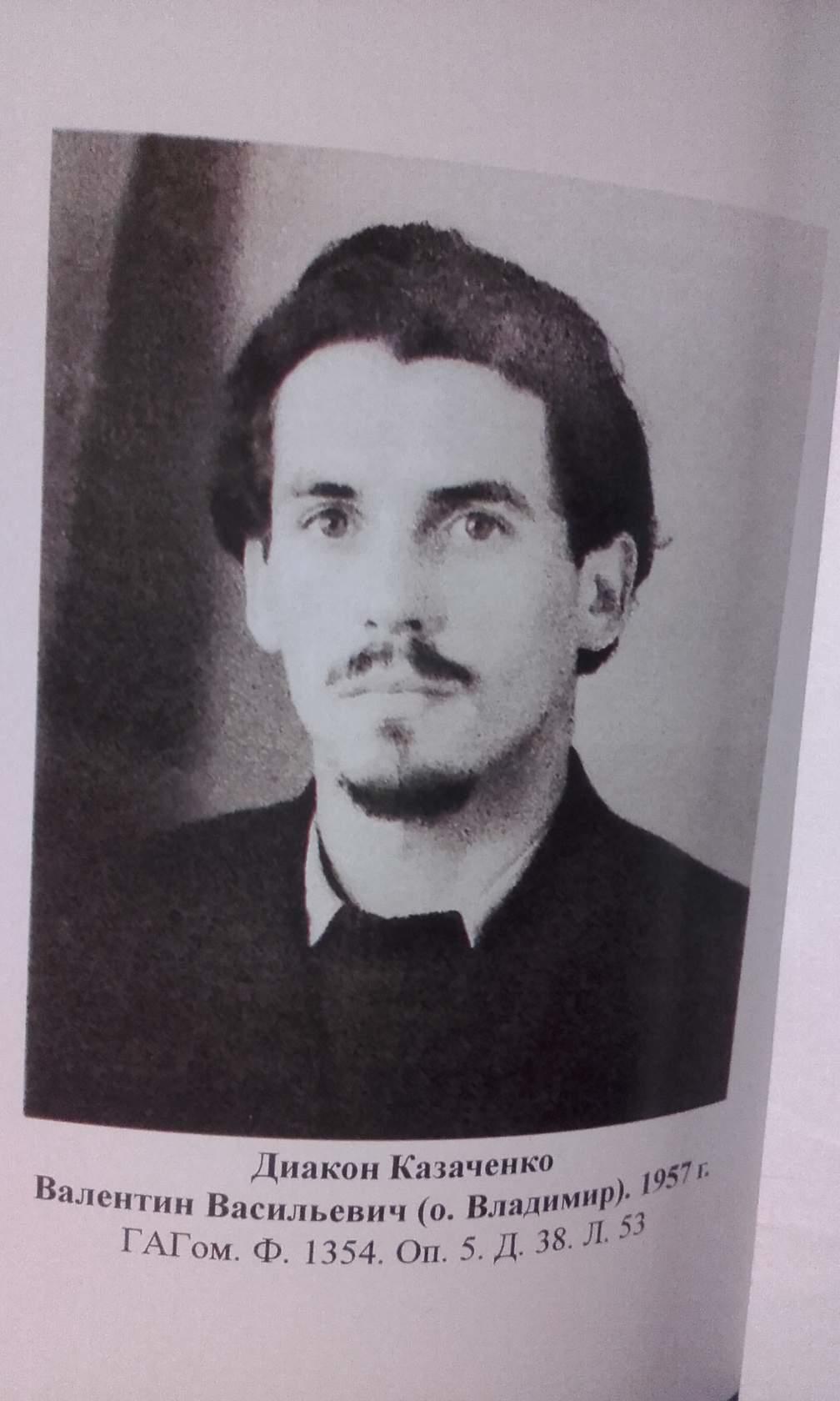 Диакон Гомельской Ильинской церкви Козаченко Валентин Владимирович (будущий о. Владимир) 1957.