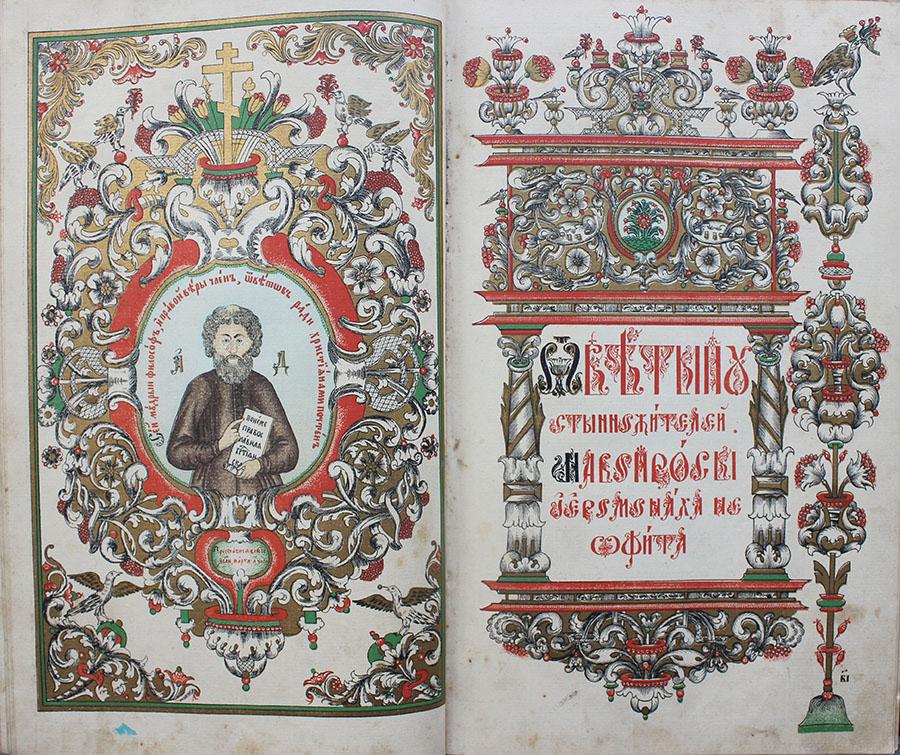 Поморские ответы, М.: Христианская типография при Преображенском богадельном доме, 1911. 7, 412 л. 36 x 23 см.