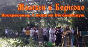 Старообрядцы, Борисово, Орехово-Борисово, молебен, РПСЦ, староверы, память, церковь