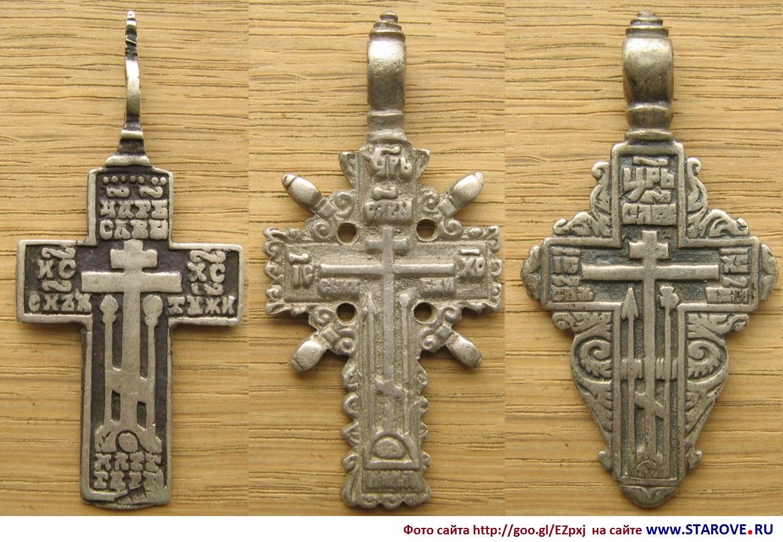 помощи как выглядит нательный крест староверов фото поменьше
