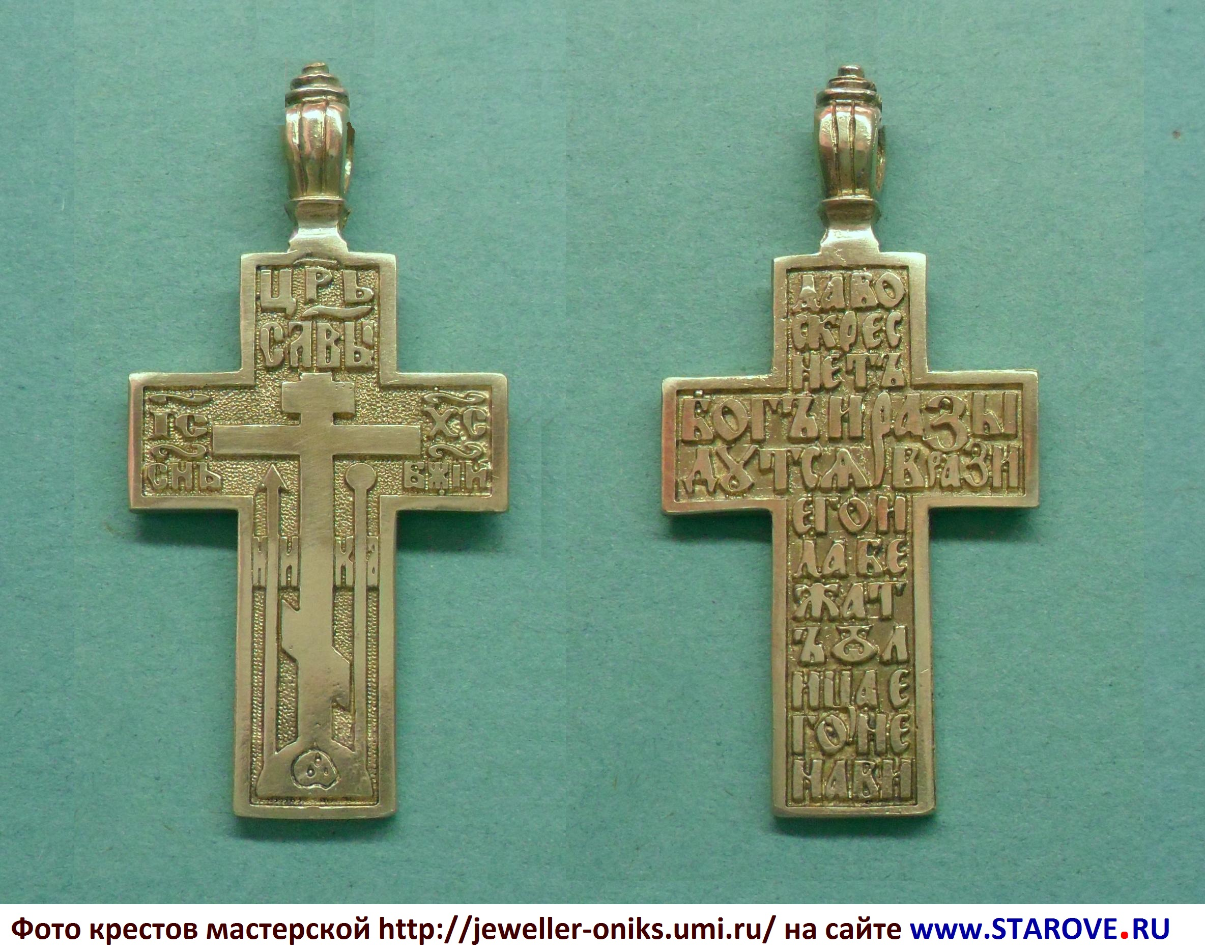 Старорусские кресты фото