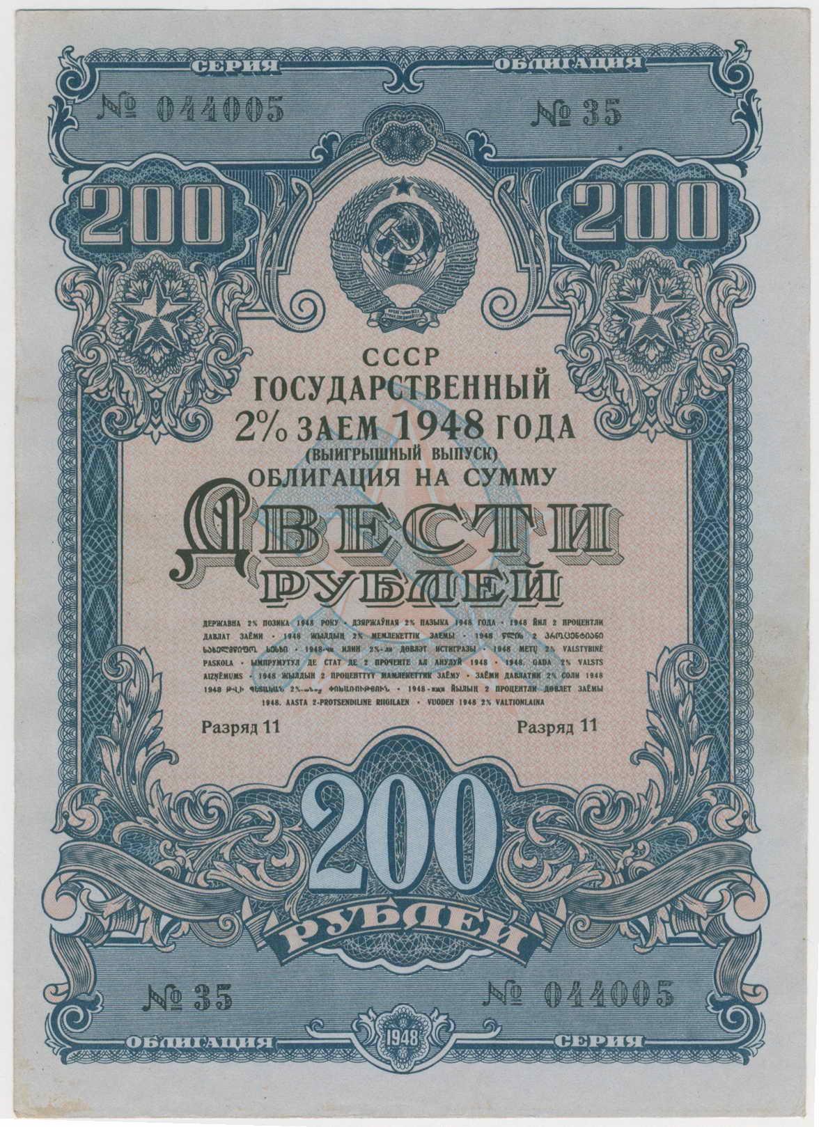 государственный займ 1957 года