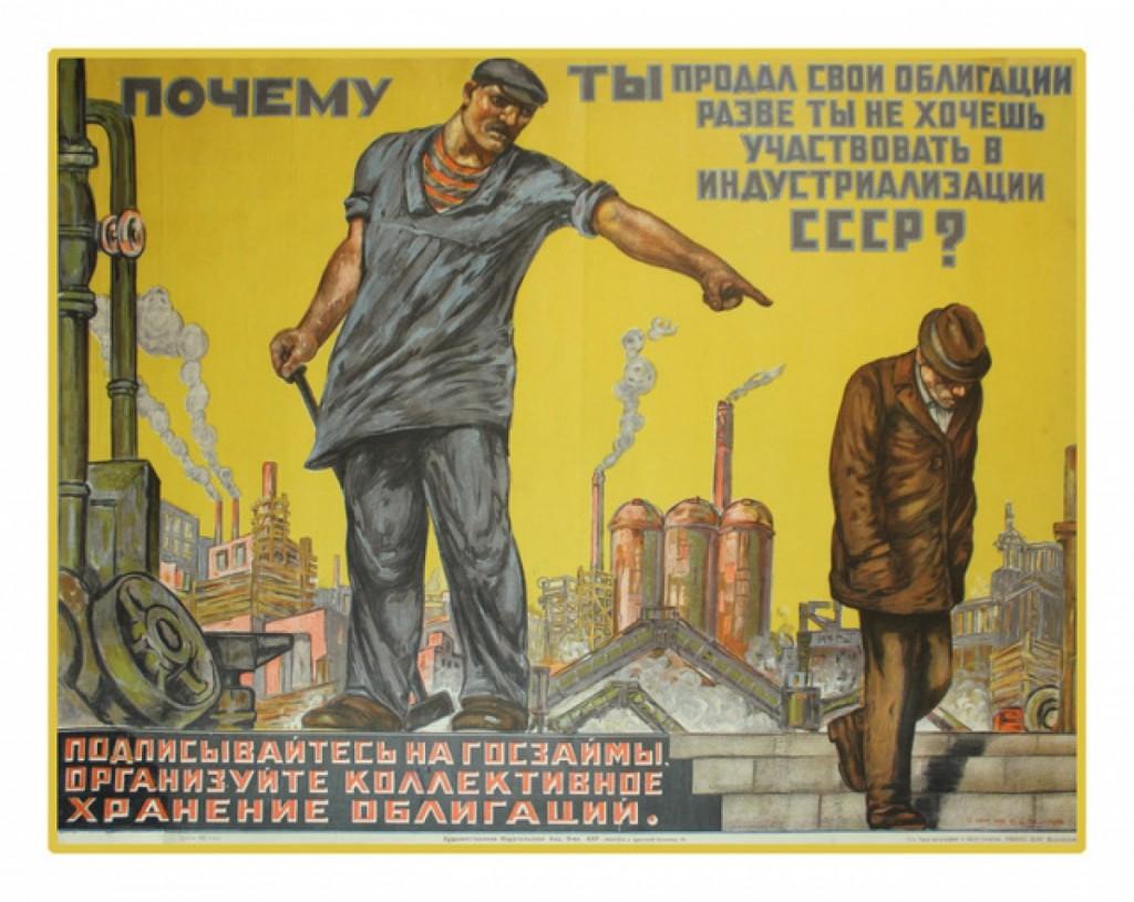 Остап Бендер, акции, облигации, займы, госдолг, госзайм, СССР, обман, мошенничество, история, Рубль, РСФСР, Сбербанк, Сберкасса, Советский Союз, облигационный займ, партия, большевики, партком, рассрочка, проценты, кредит, НЭП, доходность, ценные бумаги, банк, ссуда, тираж, дефицит, экономика, минфин